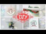 Как украсить комнату на Новый Год своими руками? DIY room DECOR