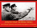НКВД — ГЕСТАПО Расстрелы заключённых концлагеря тайное сотрудничествоNKVD   Gestapo  The executions