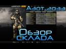Обзор склада игрока Азот_2033