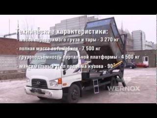 Бункеровоз портальный WERNOX на HYUNDAI 78