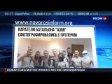 Украинские Националисты Устроили Пляски м Фотографирование с Фото Гитлера