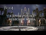 TERA - Стрим PvP 3x3. Небесная Арена