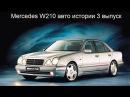 Mercedes W210 обзор E-класс S210 E50 AMG E55 AMG Авто истории 3 выпуск