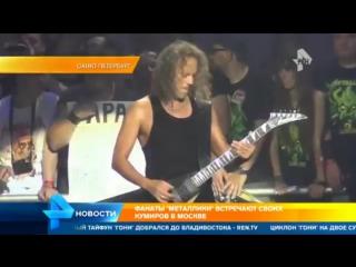 РЕН ТВ: Несколько часов осталось до концерта легендарной группы Металлика взорвет Олимпийский