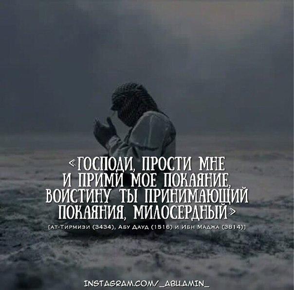Не пренебрегайте к Дуа! Просите каждый день у своего Господа, о прощении!