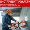 Аренда Прокат инструмента ИНСТРУМЕНТПРОКАТ.РУ