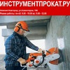 Прокат инструмента в Нижнем Новгороде