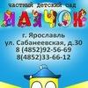 Частный детский сад Маячок, г. Ярославль