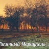 Типичный Мариуполь |АТО