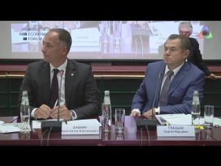Московский экономический форум 29 сентября 2015 года