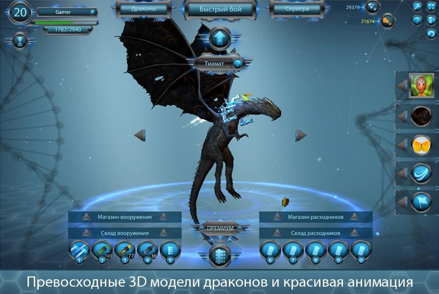 время драконов скачать игру img-1
