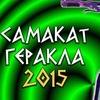 Самокат Геракла - 2015