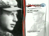 Как уходили кумиры - Осип Шор: прототип Остапа Бендера (2006)