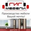 Мебельный интернет-магазин Gigmebel.ru