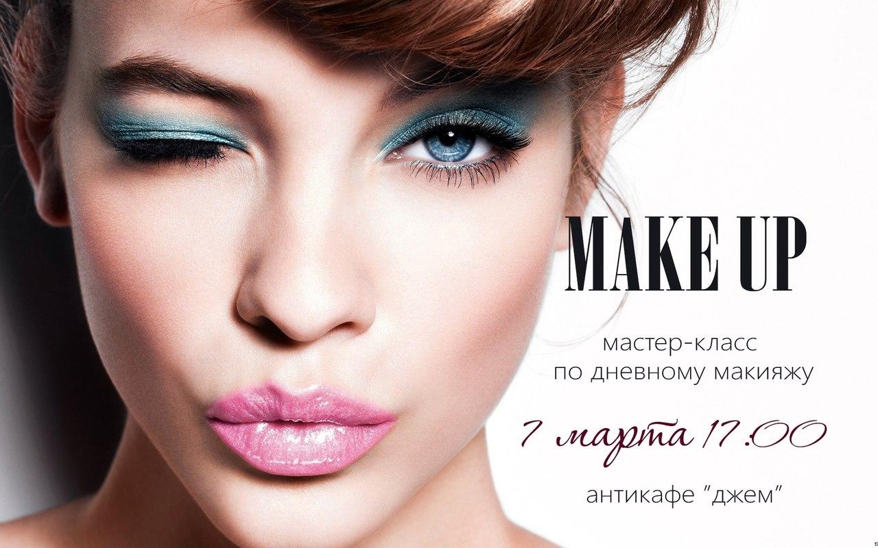 Афиша Улан-Удэ MAKE UP / Мастер-класс по дневному макияжу