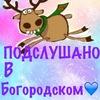Подслушано в Богородском (Щелково)