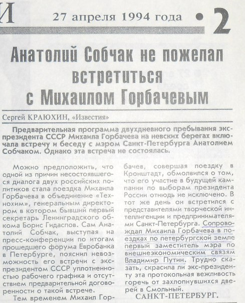 Пути Господни неисповедимы: Путин и Горбачёв. 1994 год