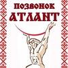 Позвонок Атлант