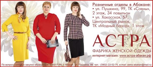 Спейс Магазин Женской Одежды Доставка