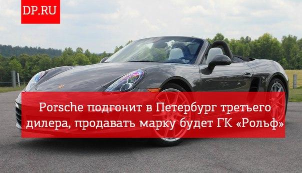 """В Петербурге появится третий автосалон Porsche. Как стало известно """"ДП"""", тендер выиграла московская ГК"""