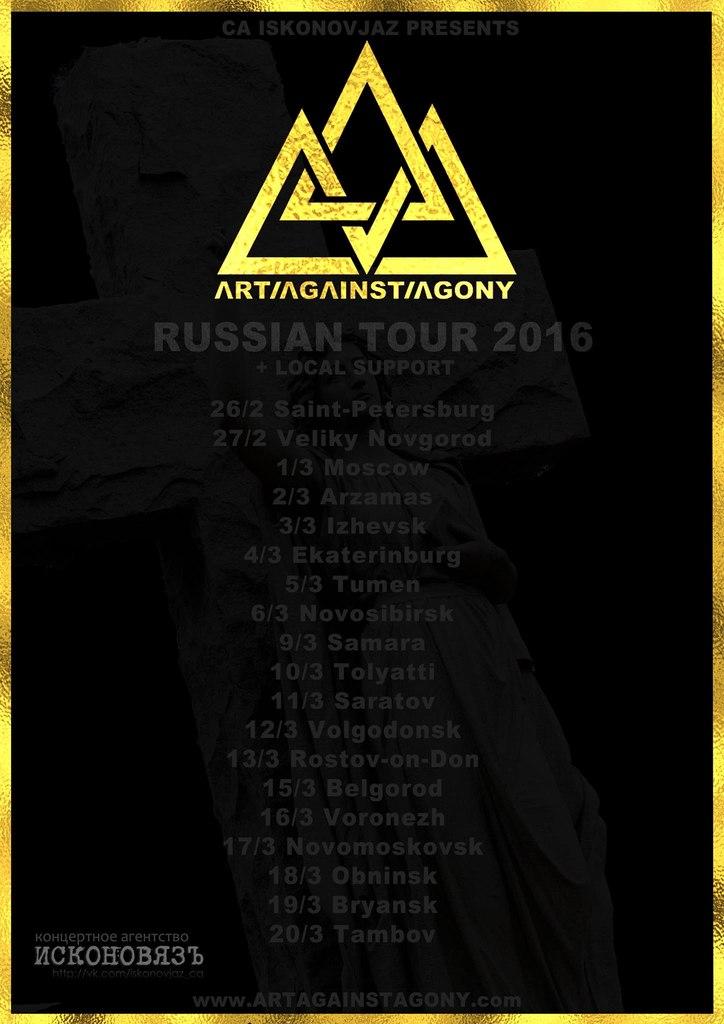 Афиша Новомосковск Тула 17/03/2016 ART AGAINST AGONY