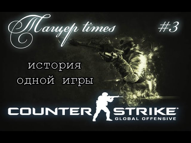 CS GO | Тащер times 3 | Booblegum