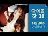 [5DUCKS] 아이돌갓텐(IDOL GOT 10 Weekly Idol Ranking) ep23 이번주 대세 아이돌은 누구?(10월 넷째주) 빅데이터&#471