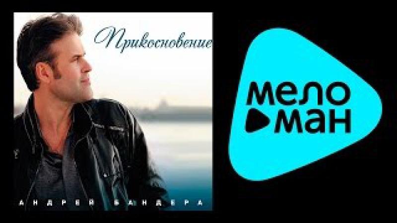 АНДРЕЙ БАНДЕРА - Прикосновение (Альбом 2011) Andrey Bandera - Touching