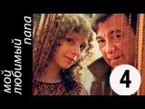 Мой любимый папа 4 серия (2015) [vk.com/kinomoviesnet]