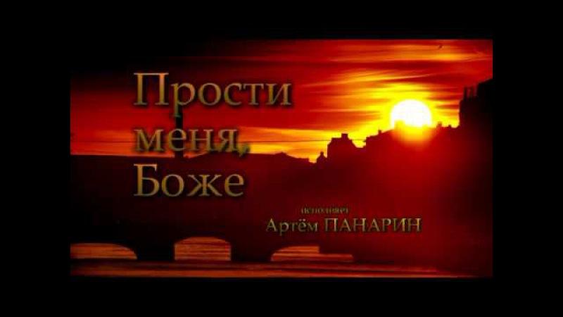 Прости меня Боже ЖИВАЯ ДУША молитва покаяния Артём Панарин Разговор с Богом Молитва смотреть онлайн без регистрации