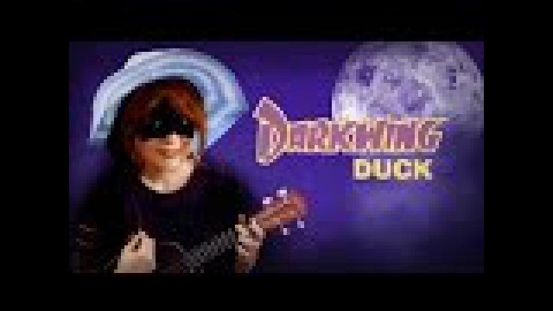 Darkwing Duck (Russsian Ukulele Cover)