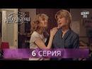 Сериал Между нами, девочками, 6 серия От создателей сериала Сваты и студии Квартал 95.
