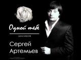 Сергей Артемьев - Одной Тебе