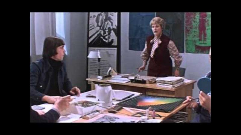 Гармония (1977) фильм смотреть онлайн