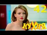 Сериал Кухня - 42 серия (3 сезон 2 серия) HD - русская комедия