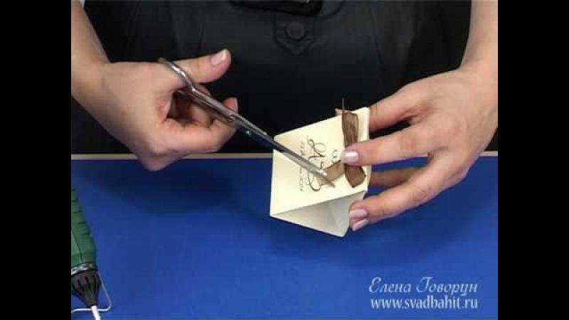 Пакетик - шаблон подарочной упаковки (Мастер-класс)