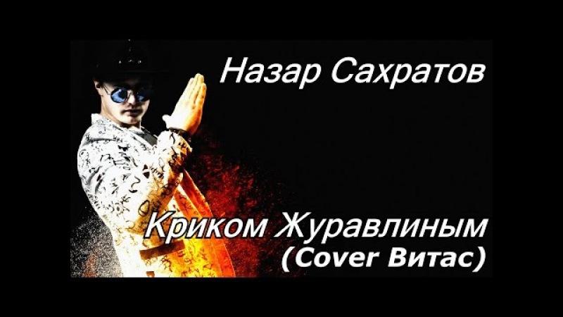 Назар Сахратов Криком Журавлиным cover Витас
