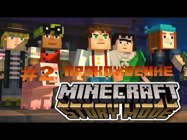 Прохождение Minecraft Story Mode. Эпизод 1 - (Орден Камня) Часть 2 - Спасаем Рубена!