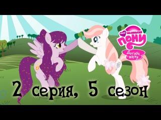 My Little Pony / Мой маленький пони #93 [5 сезон, 2 серия] (на русском озвучка/дубляж от CRYSHL)