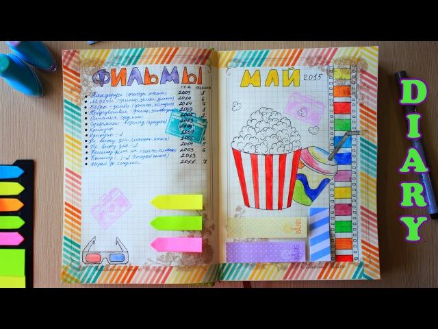 DIY: Личный дневник, идеи ♥ Оформление разворота ♥ Фильмы ♥ Personal diary