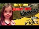 Когда это делает АРТА World of Tanks (wot)