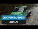 Русские машины Документальный фильм