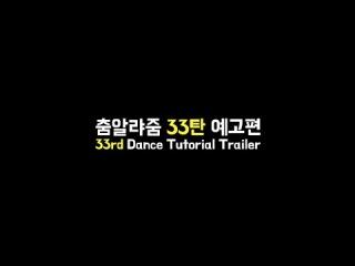 춤알랴줌 33탄 예고편 (33rd Dance tutorial Trailer) Lovelyz_러블리즈 - Hi~(안녕)