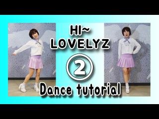 춤알랴줌33] Lovelyz_러블리즈 - Hi~(안녕) (안무배우기 dance tutorial) ② [1절, verse1]