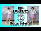 춤알랴줌33] Lovelyz_러블리즈 - Hi~(안녕) (안무배우기 dance tutorial) ⑥ + 강습후기 talk