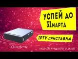 Itnet IPTV sell