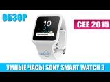 Обзор умных часов Sony Smart Watch 3 на CEE 2015