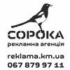 РА Сорока Хмельницький: реклама, BTL, промоутери