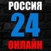 Россия 24 онлайн | Лента новостей России и мира