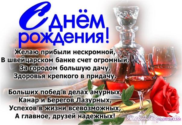 Поздравление на день рождения дядя паша
